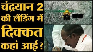 Chandrayaan 2 के Lander Vikram की landing के बारे में ISRO Chief K Sivan ने क्या कहा   PM Modi