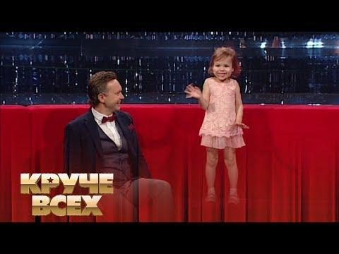 Покорительница льда и зрительских сердец - 3-летняя Фрося Мельник | Круче всех - Видео из ютуба