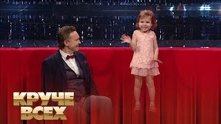 Покорительница льда и зрительских сердец - 3-летняя Фрося Мельник | Круче всех