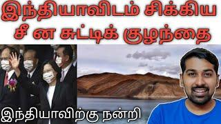 India Kola Mass | இந்தியாவிடம் சிக்கிய சீ ன சுட்டிக் குழந்தை | Top Updates | Tamil | Siddhu Mohan