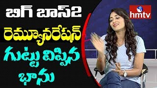 Bigg Boss 2 Telugu Contestants Remuneration Revealed by Bhanu Sree | hmtv