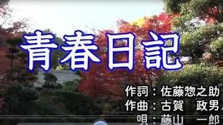 青春日記 古賀政男 作詞作曲/藤山一郎 歌 カラオケ/hiro 詩情あふれる...