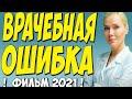 Фильм 2021!! - Врачебная ошибка 1-4 серия (Все серии) - @Русские Мелодрамы 2021 Новинки HD