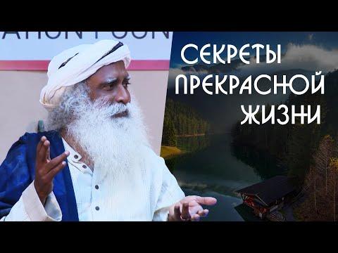 Секреты прекрасной жизни от Садхгуру на Русском