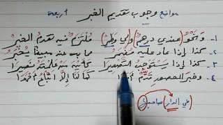 شرح ألفية ابن مالك 56 وجوب تقديم الخبر