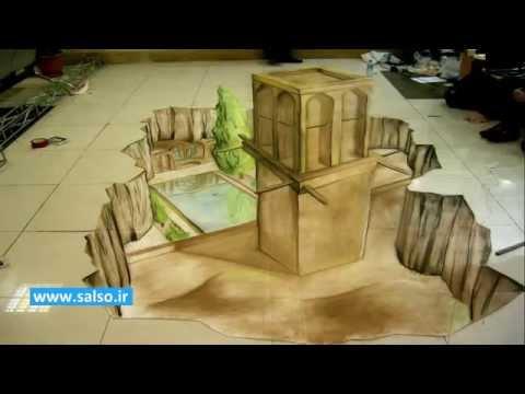 نقاشی سه بعدی بادگیر یزد، معماری ایرانی Badgir e Yazd 3D painting, Iran