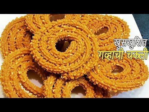खुसखुशीत गव्हाच्या पिठाची चकली  | Wheat Flour Chakali - Diwali Recipe | MadhurasRecipe