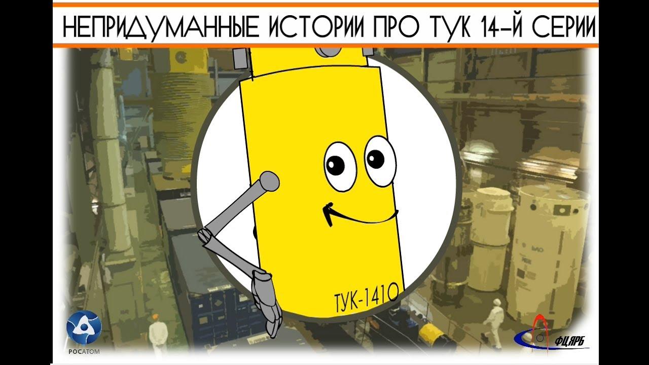 ТУК-141. Мультфильм