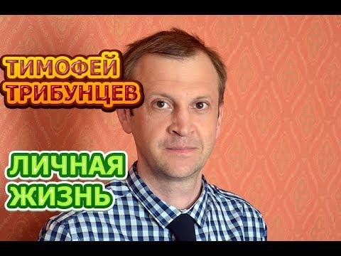 Тимофей Трибунцев - биография, личная жизнь, жена, дети. Актер сериала Подкидыш