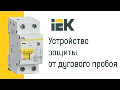 Устройство защиты от дугового пробоя УЗДП IEK®