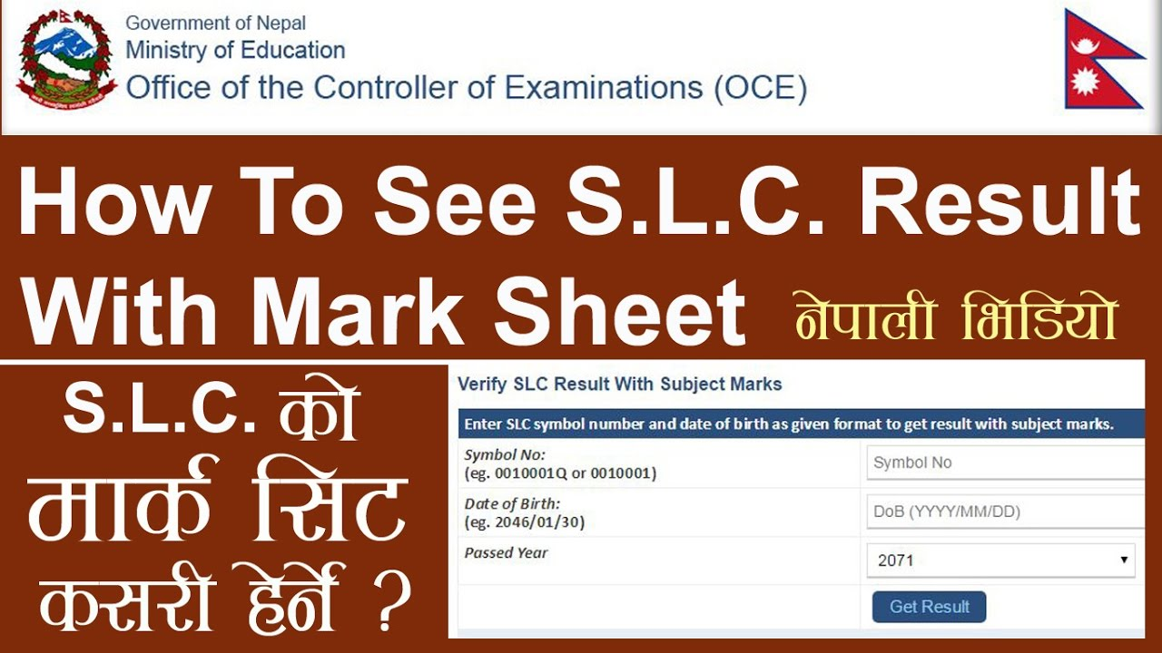 Slc mark sheet how to slc mark sheet how to see slc result with mark sheet biocorpaavc