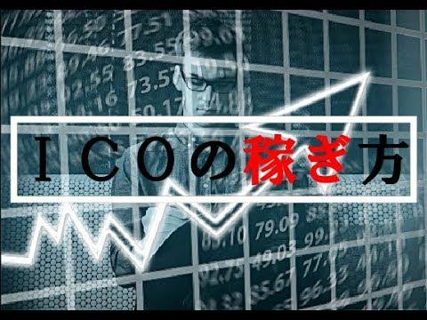 仮想通貨News:ガクトコイン上場するも惨敗… 2018年ICO危機直面!? 勝つICOローリスクハイリターン法