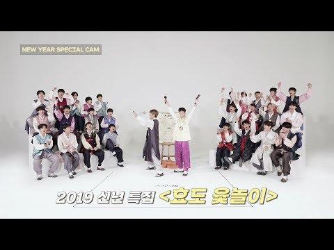 YG보석함ㅣ2019 신년 특집 효도 윷놀이