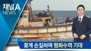 꽃게 손질 한창…'서해 평화수역' 기대하는 연평도 | 뉴스A