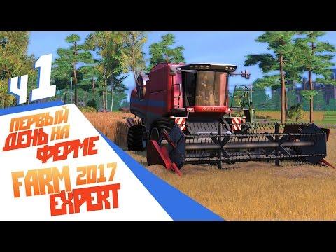 Удивительное начало - ч1 Farm Expert 2017
