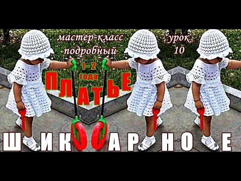 Платье вязаное для девочки вязаное крючком схемы и описание