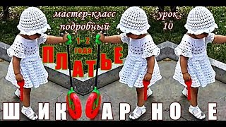 ШИКАРНОЕ платье вязаное крючком на девочку 1-2 года | Подробнейший мастер-класс | МК-10.