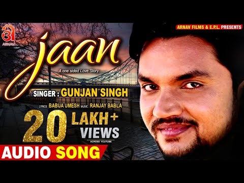 गुंजन सिंह हिट्स - Jaan (A One Sided Love Story) - Gunjan Singh - Bhojpuri Sad Song Video 2017