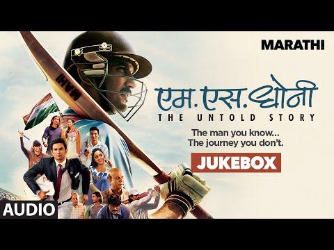M.S.Dhoni Jukebox    M.S.Dhoni Songs - Marathi    Sushant Singh Rajput, Kiara Advani