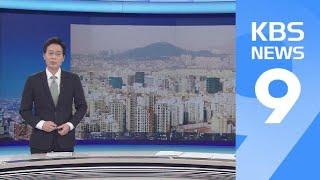 [오늘의 한 컷] 부동산 공화국 / KBS뉴스(News)