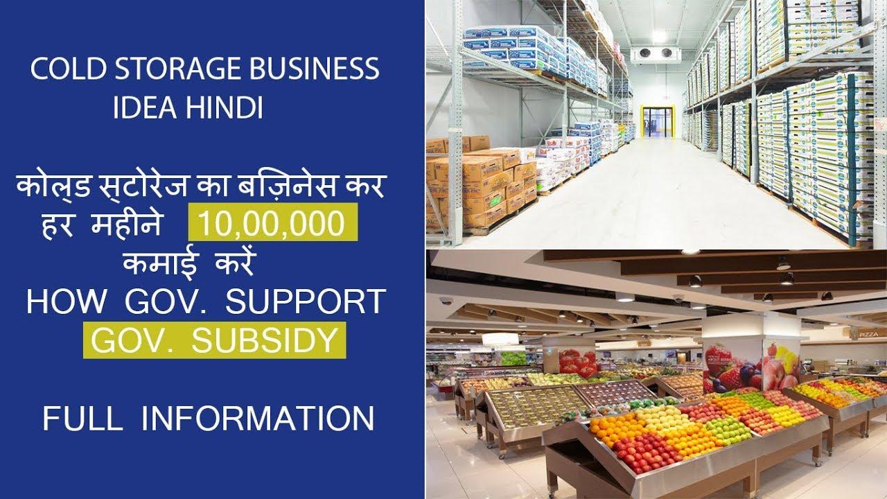 Cold storage Business In India Hindi कोल्ड स्टोरेज का बिज़नेस