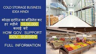 Gambar cover Cold storage Business In India Hindi कोल्ड स्टोरेज का बिज़नेस