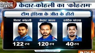 Ind vs Eng, 1st ODI: Captain Kohli, Jadhav Pull off Historic Run-chase for India