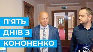 """Фільм Василя Голованова """"5 днів з Кононенко"""""""