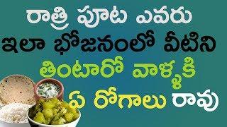 రాత్రి పూట రోగాలు రానివ్వని సరైన భోజన విధానం Best Way Of Eating Dinner | By Dr. G V PURNA CHANDU