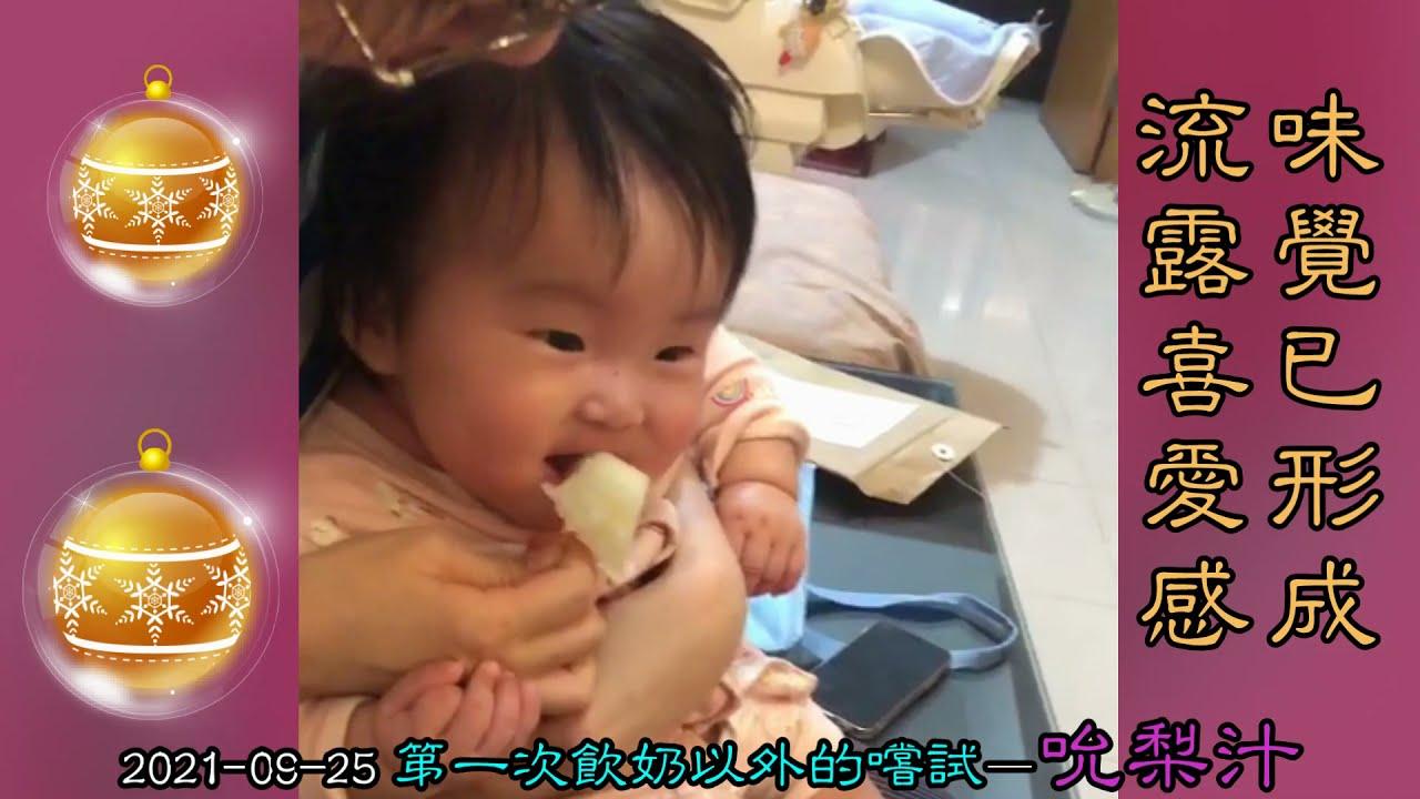 2021-09-25 第一次飲奶以外的嚐試—吮梨汁~味覺已形成