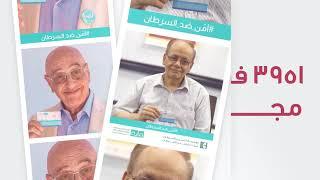 إنجازات مؤسسة ومركز الحسين للسرطان في عام 2019
