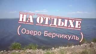На отдыхе (Озеро Берчикуль)(, 2016-06-11T17:35:37.000Z)