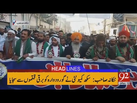 92 News Headlines 03:00 PM - 01 December 2017