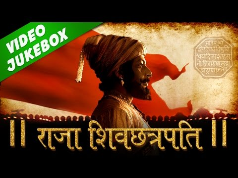 Raja Shiv Chhatrapati - Best Shivaji Maharaj Marathi Songs   Video Jukebox   Shivaji Maharaj Powada