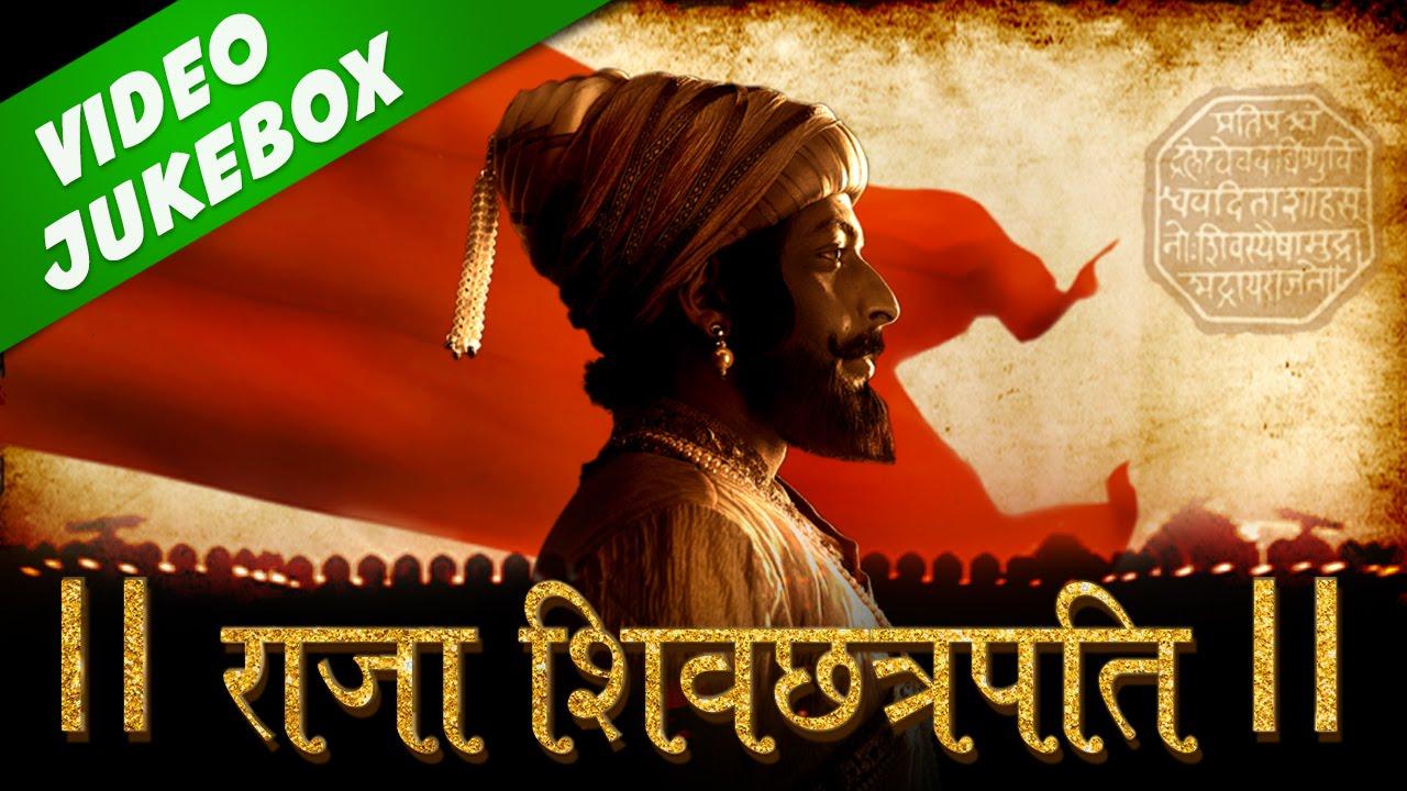 raja shiv chhatrapati shivaji maharaj marathi songs video jukebox shivaji maharaj