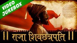 Raja Shiv Chhatrapati - Best Shivaji Maharaj Marathi Songs | Video Jukebox | Shivaji Maharaj Powada