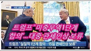 """[특별 뉴스] 트럼프 """"미중무역 1단계 합의""""…대중 관…"""