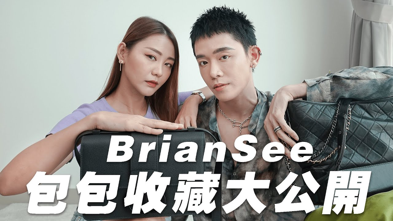 Brian See 包包收藏大公開 ✦ 5款經典包包 Brian See Bag Collection | MayHo