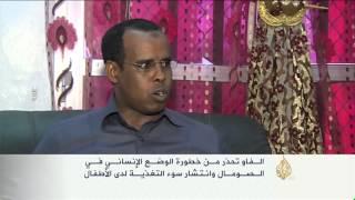 """فيديو.. """"فاو"""" تحذر من خطورة الوضع الإنساني بالصومال"""