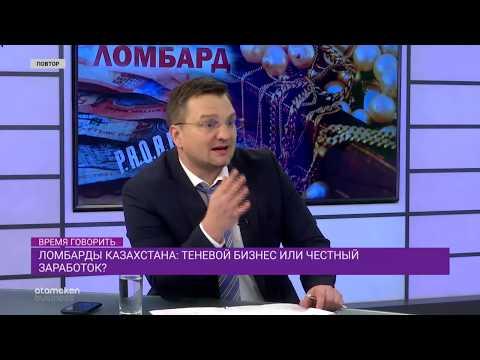 Ломбарды Казахстана: теневой бизнес или честный заработок?   Время говорить