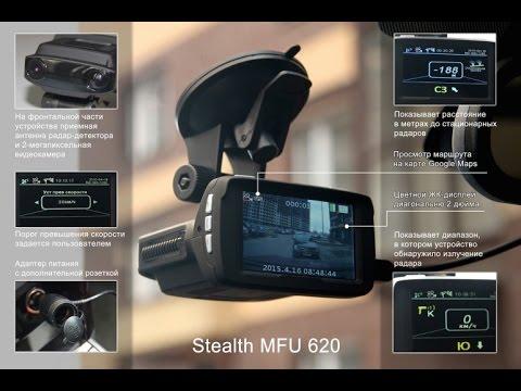 stealth mfu 630 инструкция