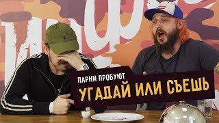 УГАДАЙ или СЪЕШЬ feat. КЛИККЛАК | ROOM FACTORY