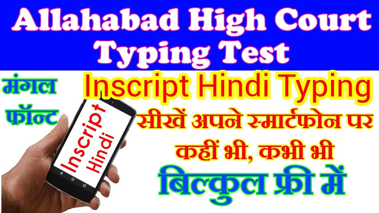 Learn Inscript Hindi Typing on Android Phone || Allahabad High Court Typing  Test