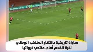 مباراة تاريخية بانتظار المنتخب الوطني لكرة القدم أمام منتخب كرواتيا