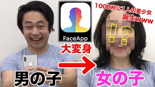 [Transformation!] A Beauty is Born in 1000 Seconds with a Face Conversion App?!