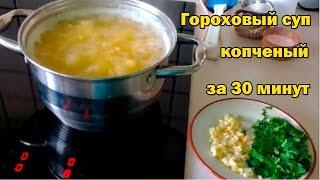 Гороховый суп копченый за 30 минут!