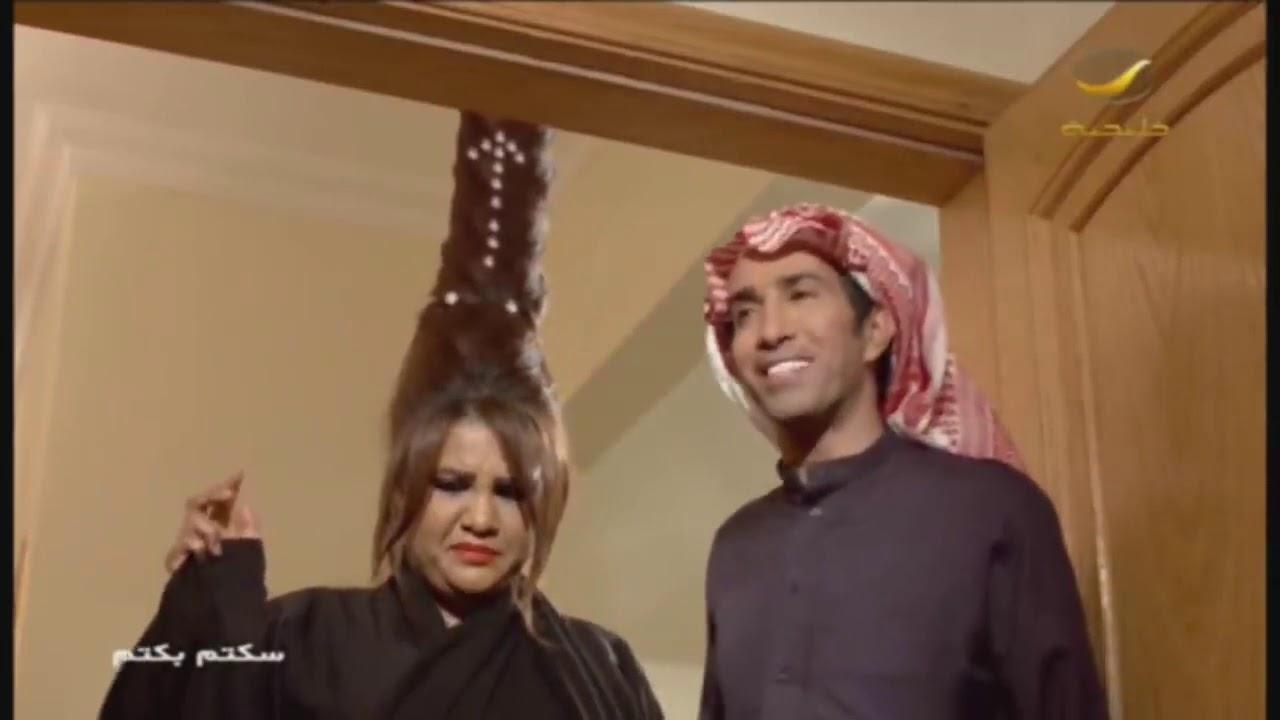 مسلسل سكتم بكتم  الجزء الرابع - الحلقة 16( يوميات سعودي متزوج)
