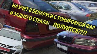 с тонировкой на учет в Беларуси, фары и стекло в тонировке, еду в Гаи ставить на учет. Получится?