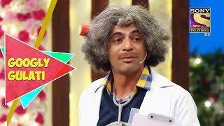 Dr. Gulati Celebrates Being A Doctor | Googly Gulati | The Kapil Sharma Show