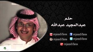 عبدالمجيد عبدالله ـ لو يوم احد  | البوم حلم | البومات